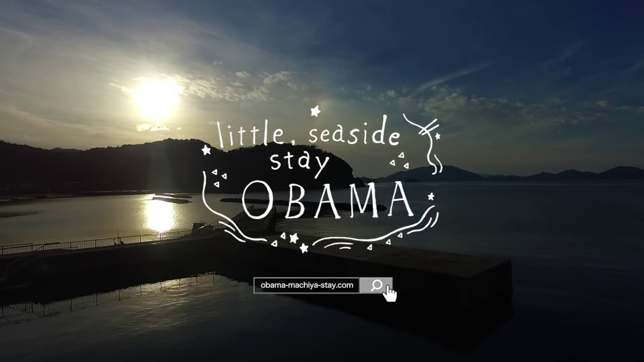 (観光動画)「OBAMA little, seaside stay」