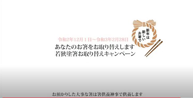 新年!若狭塗箸お取替えキャンペーンPR動画「この心(ばしょ)にあったもの(short ver.)」