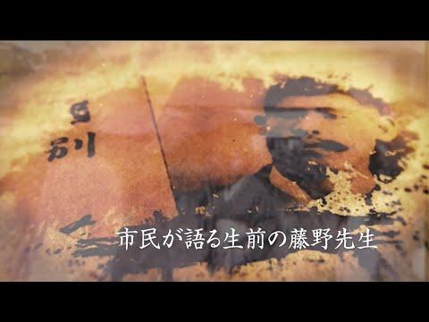 「市民が語る生前の藤野先生」